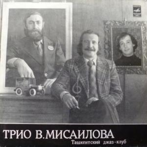 Трио Виктора Мисаилова - Ташкентский Джаз-клуб
