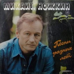 Михаил Ножкин - Песни Разных Лет