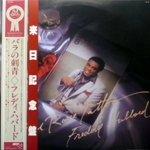 Freddie Hubbard - The Rose Tattoo