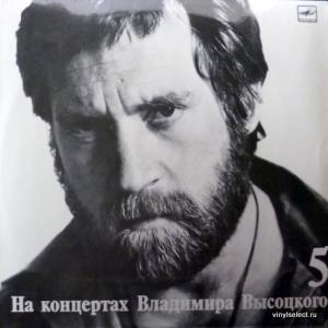 Владимир Высоцкий - Мир Вашему Дому - На Концертах Владимира Высоцкого (5) (Export Edition)