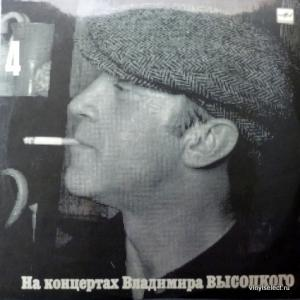 Владимир Высоцкий - Песня О Друге - На Концертах Владимира Высоцкого (4) (Export Edition)