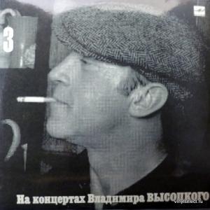 Владимир Высоцкий - Москва - Одесса - На Концертах Владимира Высоцкого (3) (Export Edition)