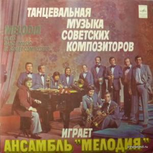 Мелодия (Melodia Ensemble) - Танцевальную Музыку Советских Композиторов Играет Ансамбль ''Мелодия''