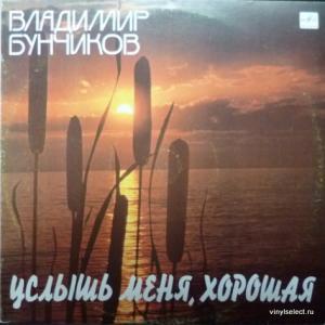 Владимир Бунчиков - Услышь Меня, Хорошая (feat. В.Нечаев)
