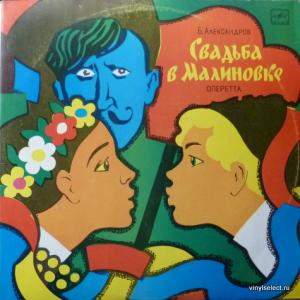 Борис Александров - Свадьба в Малиновке