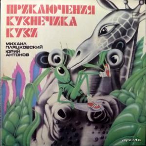 Юрий Антонов и Михаил Пляцковский - Приключения Кузнечика Кузи
