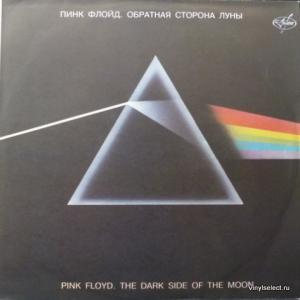 Pink Floyd - The Dark Side Of The Moon - Обратная Сторона Луны