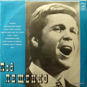 Лев Лещенко - Лев Лещенко II (Yellow Vinyl)