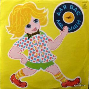 Корней Чуковский - Приключения Бибигона (Yellow Vinyl)