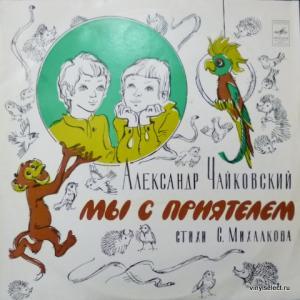 Александр Чайковский - Мы с Приятелем (Стихи С.Михалкова)