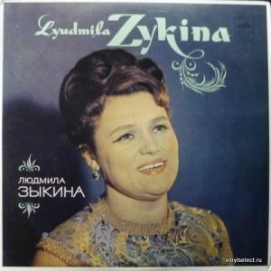 Людмила Зыкина (Lyudmila Zykina) - Русские Песни (Russian Songs)
