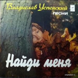 Владислав Успенский - Найди Меня (feat. И.Кобзон, В.Толкунова, И.Понаровская, Э.Пьеха...)
