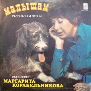 Маргарита Корабельникова - Малышам - Рассказы И Песни
