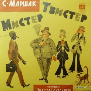 Самуил Маршак - Мистер Твистер (feat. Н.Литвинов)
