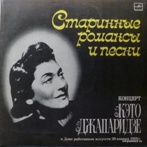 Кэто Джапаридзе - Старинные Романсы И Песни