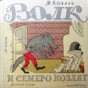 Мариан Коваль - Волк И Семеро Козлят
