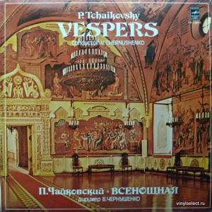 Piotr Illitch Tchaikovsky (Петр Ильич Чайковский) - Всенощная / Vespers (feat. Владислав Чернушенко) (Export Edition)