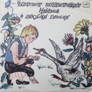 Сельма Лагерлеф - Чудесное Путешествие Нильса С Дикими Гусями