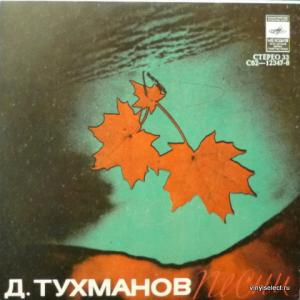 Давид Тухманов - Песни (feat. М.Боярский и О.Зарубина, С.Ротару, И.Иванов)