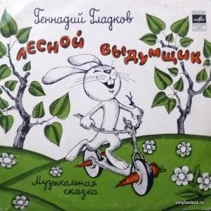 Геннадий Гладков - Лесной Выдумщик (feat. Н.Литвинов, К.Румянова, В.Абдулов...)