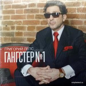 Григорий Лепс - Гангстер №1 (Подарочное Издание)