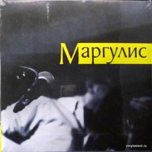 Евгений Маргулис (Машина Времени) - Маргулис