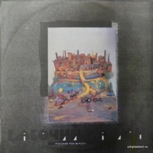 Рабочий Район - Русский Рок-N-Ролл (Produced by Евгений Маргулис)
