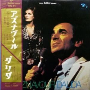 Dalida / Charles Aznavour - Seldom In Aznavour And Dalida - N° 14