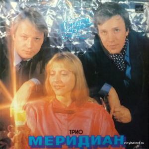 Меридиан - В Минуты Музыки