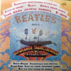 Beatles,The -  Magical Mystery Tour / Yellow Submarine (Волшебное Таинственное Путешествие / Желтая Субмарина)