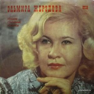 Эльмира Жерздева - Русские Старинные Романсы (Green Vinyl)