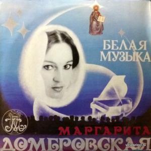 Маргарита Домбровская - Белая Музыка