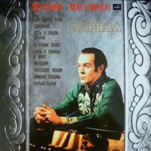 Муслим Магомаев (Muslim Magomajew) - Лирика (Green Vinyl)