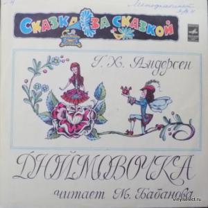 Ганс Христиан Андерсен - Дюймовочка (feat. М.Бабанова)