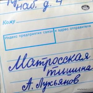 Александр Лукьянов - Матросская Тишина (feat. Ф.Киркоров, М.Распутина)