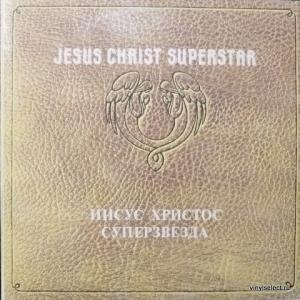 Andrew Lloyd Webber And Tim Rice - Иисус Христос Суперзвезда (Jesus Christ Superstar)