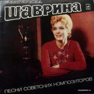 Екатерина Шаврина - Песни Советских Композиторов