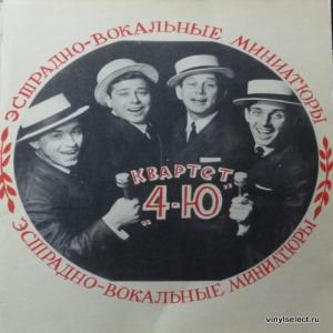 Вокальный Квартет ''4 Ю'' - Эстрадно-вокальные Миниатюры
