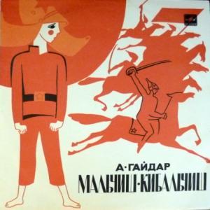 Аркадий Гайдар - Мальчиш-Кибальчиш