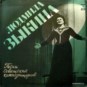 Людмила Зыкина (Lyudmila Zykina) - Песни Советских Композиторов