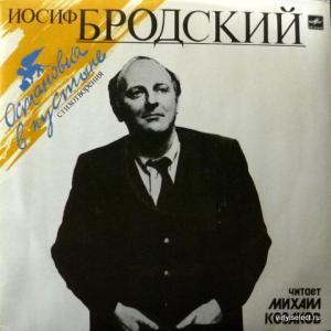 Михаил Козаков - Иосиф Бродский. Остановка В Пустыне. Стихотворения