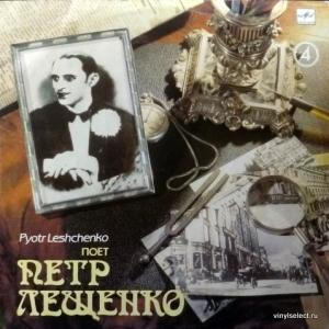 Петр Лещенко (Peter Leshtchenko) - Поет Петр Лещенко (4)