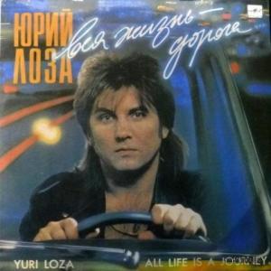 Юрий Лоза - Вся Жизнь - Дорога