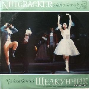 Piotr Illitch Tchaikovsky (Петр Ильич Чайковский) - Щелкунчик - The Nutcracker (feat. Геннадий Рождественский)