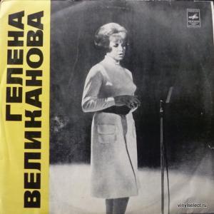Гелена Великанова - Гелена Великанова