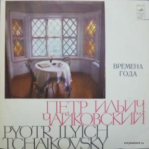 Piotr Illitch Tchaikovsky (Петр Ильич Чайковский) - Времена Года (feat. Игорь Жуков)