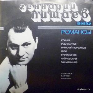 Геннадий Пищаев - Романсы