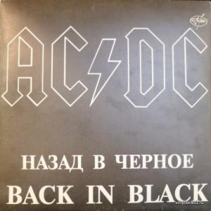 AC/DC - Back In Black (Назад В Черное)