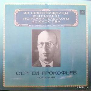 Сергей Прокофьев (Sergey Prokofiev) - Из Сокровищницы Мирового Исполнительского Искусства –  Фортепиано
