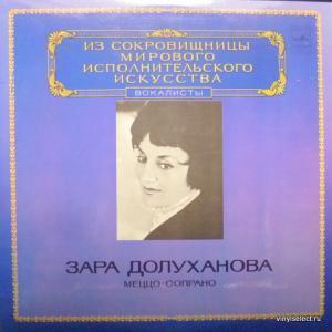 Зара Долуханова (Զարուհի Դոլուխանյան) - Из Сокровищницы Мирового Исполнительского Искусства - Меццо-Сопрано